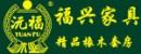 南康福兴家具厂