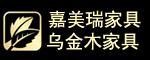 嘉美瑞-新东方 乌金木家具招商加盟代理批发