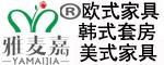 雅麦嘉 欧式家具 韩式套房家具 美式家具 招商加盟代理批发