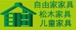 自由家家具 青少年儿童套房家具  招商加盟代理