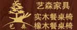 艺森家具实木橡木餐桌椅招商加盟代理批发
