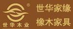 世华木业,华联家具