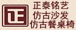 正泰铭艺实木餐桌椅招商加盟代理