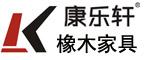 康乐轩实木家具 橡木家具招商加盟代理批发