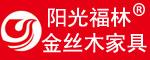 阳光福林 金丝木家具招商加盟代理批发