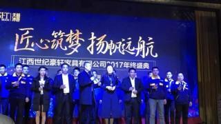 江西世纪豪轩家具有限公司2017年年会举办