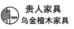 华夏新贵乌金檀木家具新中式家具招商加盟代理批发